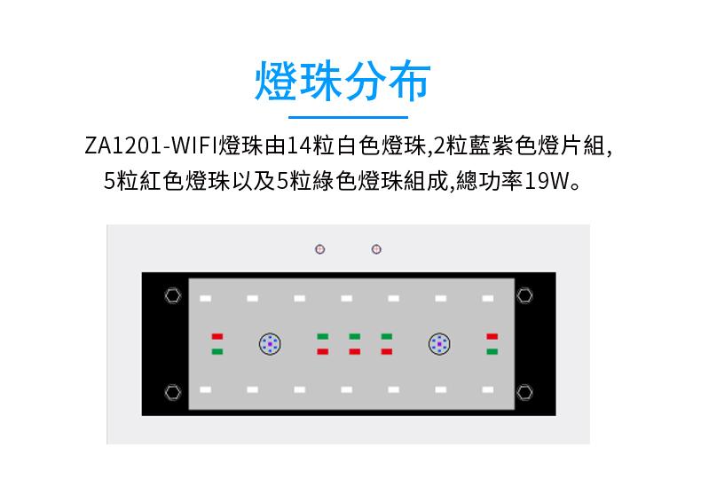 ZA1201wifi繁体切图_04.jpg